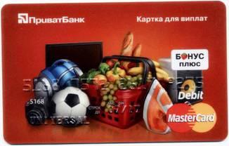 ПриватБанк — Картка «Для виплат» MasterCard Standard гривні