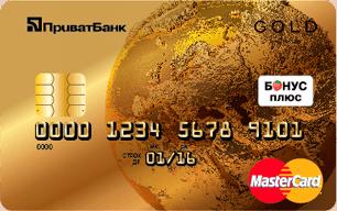 ПриватБанк – Картка «Для виплат» MasterCard Gold гривні