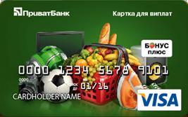 ПриватБанк — Картка «Для виплат» Visa Classic гривні
