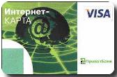 ПриватБанк — Картка «Інтернет-картка» Visa International гривні