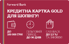 Forward Bank — Картка «Go Shopping» MasterCard Gold гривні