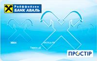 Райффайзен Банк Аваль – Картка «ПРОСТІР» гривні