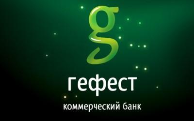 Банк Гефест