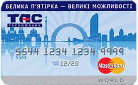 Таскомбанк — Карта «Большая пятерка» MasterCard Debit Unembossed гривны