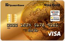 ПриватБанк — Карта «Для выплат» Visa Gold гривны