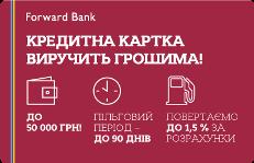 Forward Bank — Карта «Выручалка» MasterCard Standard гривны