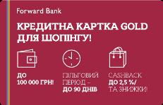 Forward Bank — Картка «Go Shopping» MasterCard Gold гривні
