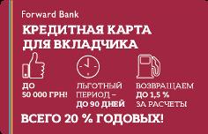 Forward Bank — Карта «Выручалка для вкладчиков» MasterCard Standard гривны