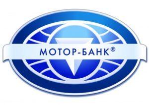 МОТОР БАНК  — «Кредит на приобретение автотранспортных средств»