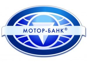 МОТОР БАНК — «Кредит на текущие потребности»