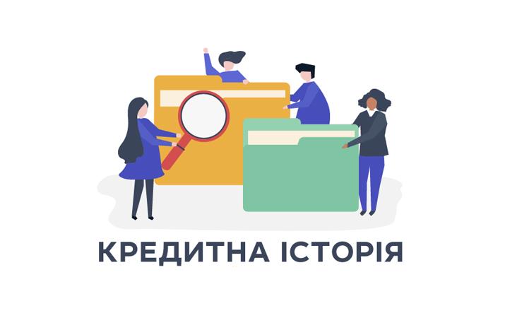 Как узнать бесплатно свою кредитную историю украина