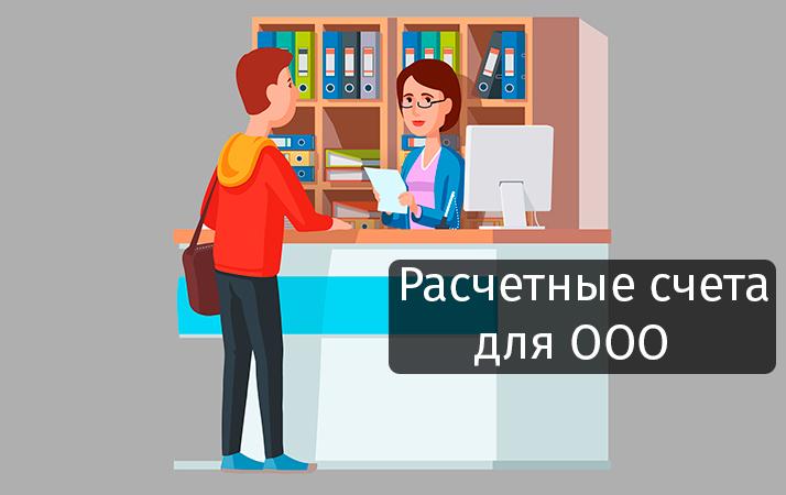 Счета для ООО
