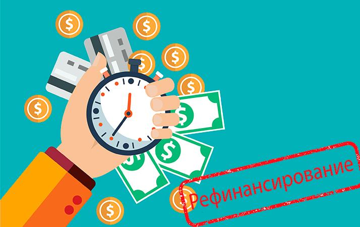 Что такое ипотечное рефинансирование