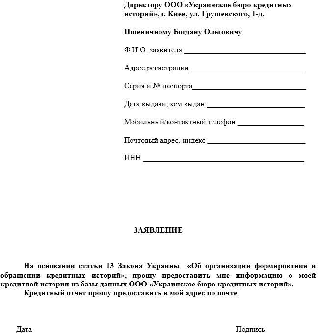Заявление на получение кредитной истории