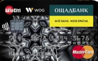 Ощадбанк — Карта «Премиальная карта» Кобрендинговая «АвтоСити» и «WOG» MasterCard Debit World гривны