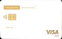 Ощадбанк — Карта «Премиальная карта» Visa Gold гривны