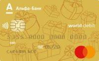 Альфа-Банк — Карта «Mаксимум-наличка» MasterCard Debit World, гривны