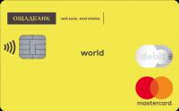Ощадбанк — Карта «Пенсионная карта» MasterCard Debit Standard Pensiya гривны