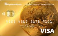 ПриватБанк — Карта «Универсальная» Visa Gold гривны