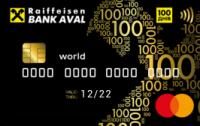 Райффайзен Банк Аваль — Кредитная карта «100 дней» MasterCard World гривны