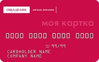 Ощадбанк — Карта «Моя Кредитка» MasterCard Standard гривны