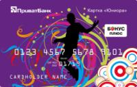 ПриватБанк — Карта «Карта Юниора» MasterCard Standart, гривны