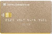 ПриватБанк — «Универсальная Gold» MasterCard Gold гривны
