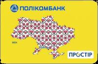 Поликомбанк — Карта «Моя кредитная карта» MasterCard Standard гривны