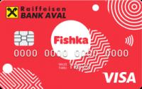 Райффайзен Банк Аваль — Карта «Оптимальная» Visa Fishka Paywave гривны