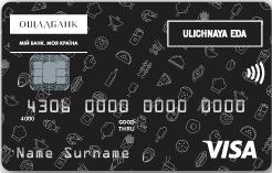 Ощадбанк — Карта «Уличная еда» Visa Prepaid гривны