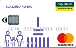 Ощадбанк — Карта «ВДНХ» MasterCard Prepaid гривны