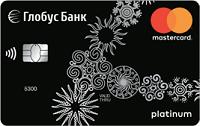 Глобус Банк – Карта Mastercard Platinum Chip Pay Pass