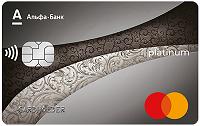 Альфа-Банк – Карта «Platinum Black Plus» MasterCard Platinum евро